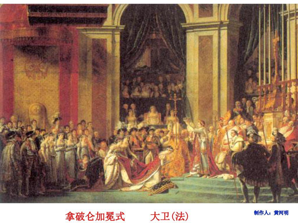 拿破仑加冕式 大卫(法)