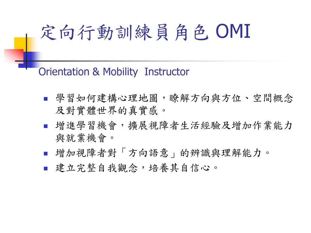 定向行動訓練員角色 OMI Orientation & Mobility Instructor