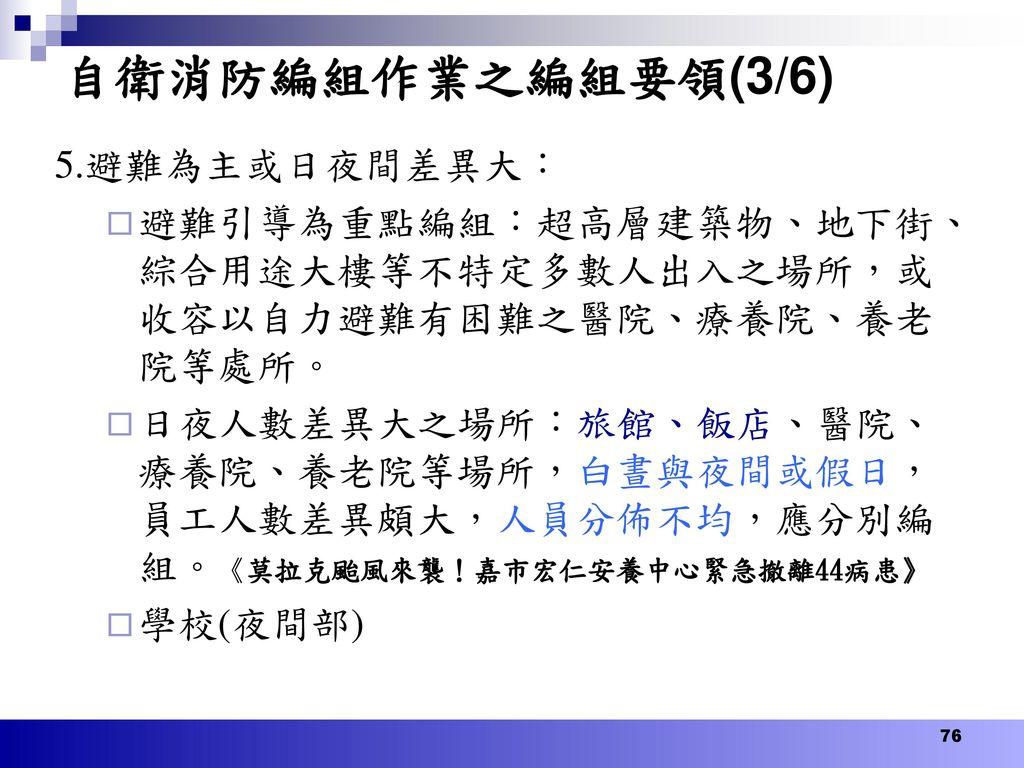 自衛消防編組作業之編組要領(3/6) 5.避難為主或日夜間差異大: