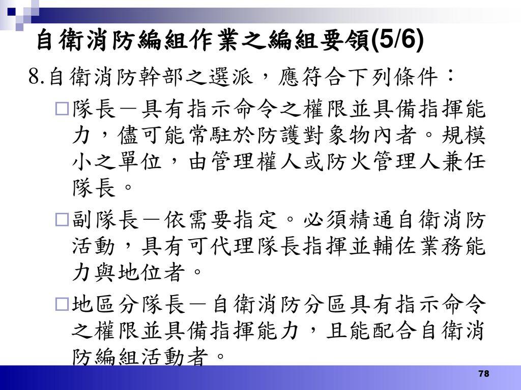 自衛消防編組作業之編組要領(5/6) 8.自衛消防幹部之選派,應符合下列條件: