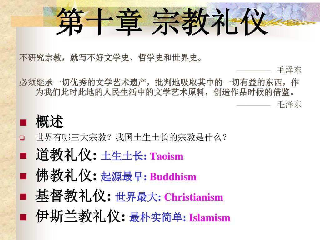 第十章 宗教礼仪 概述 道教礼仪: 土生土长: Taoism 佛教礼仪: 起源最早: Buddhism