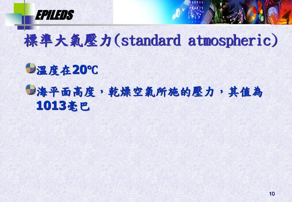 標準大氣壓力(standard atmospheric)