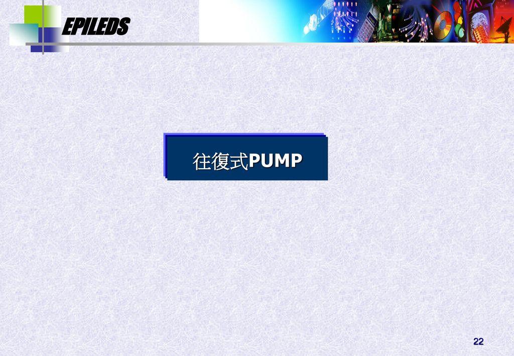 往復式PUMP