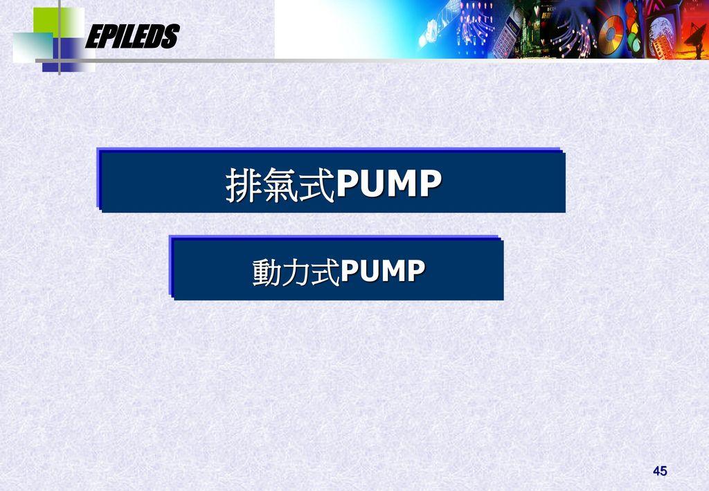 排氣式PUMP 動力式PUMP