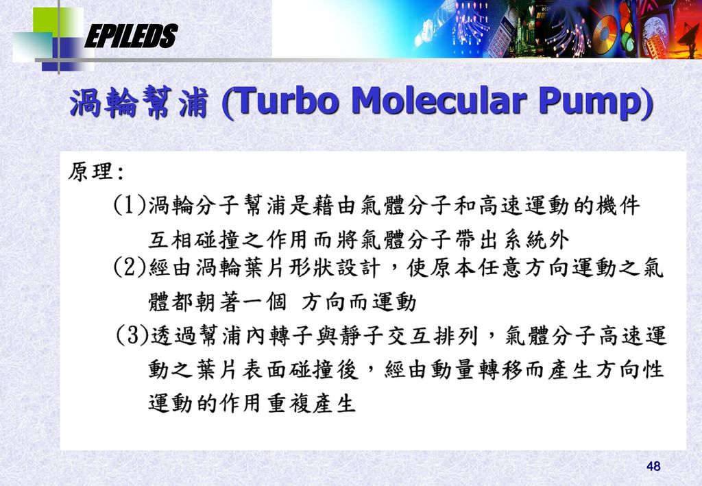 渦輪幫浦 Turbo Molecular Pump