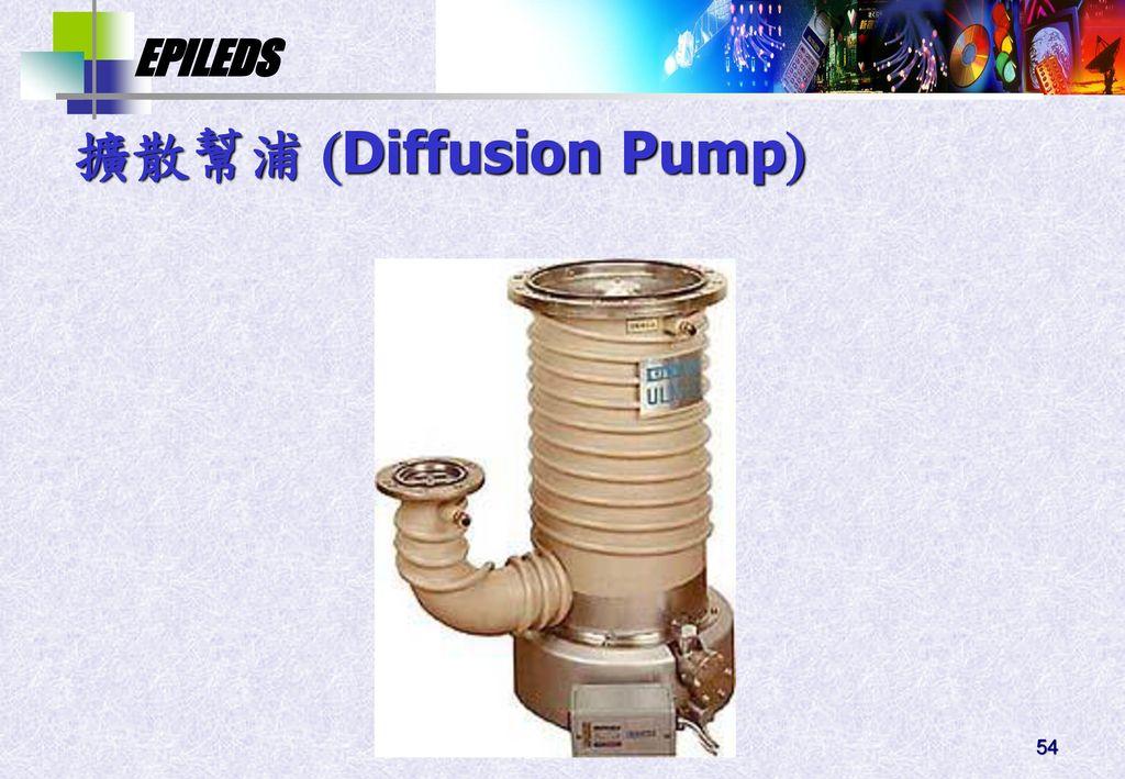 擴散幫浦 Diffusion Pump
