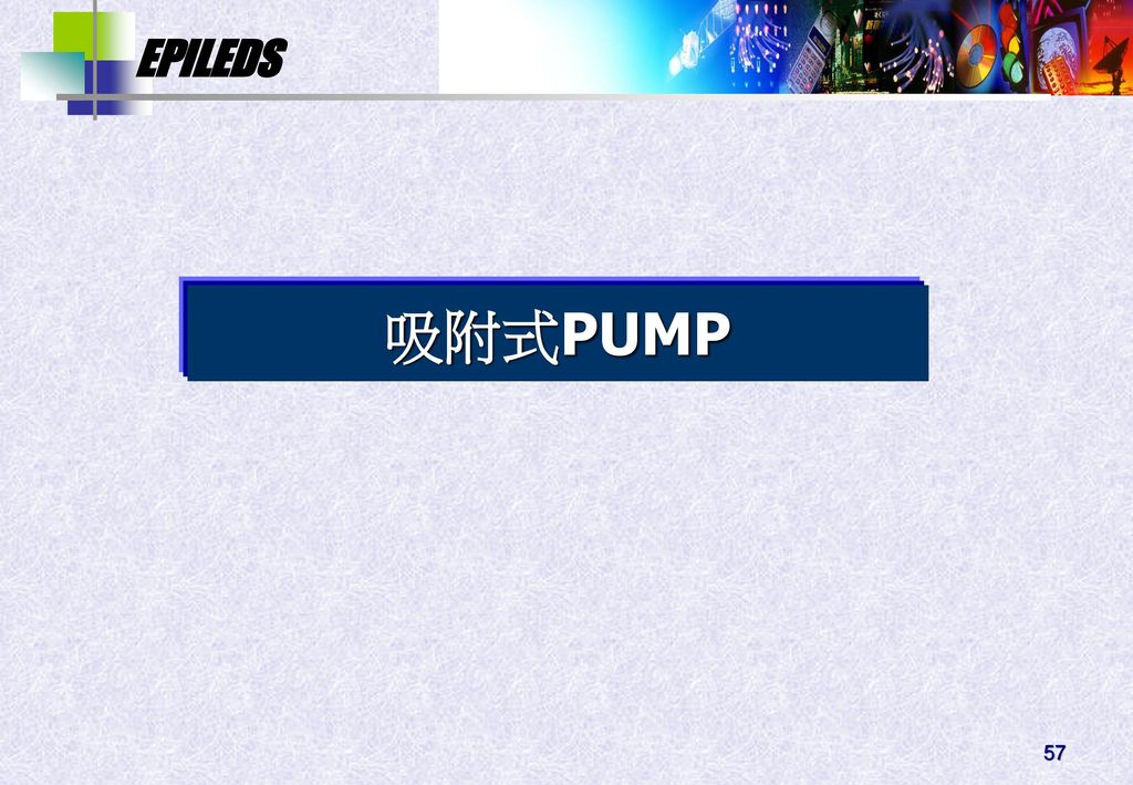 吸附式PUMP