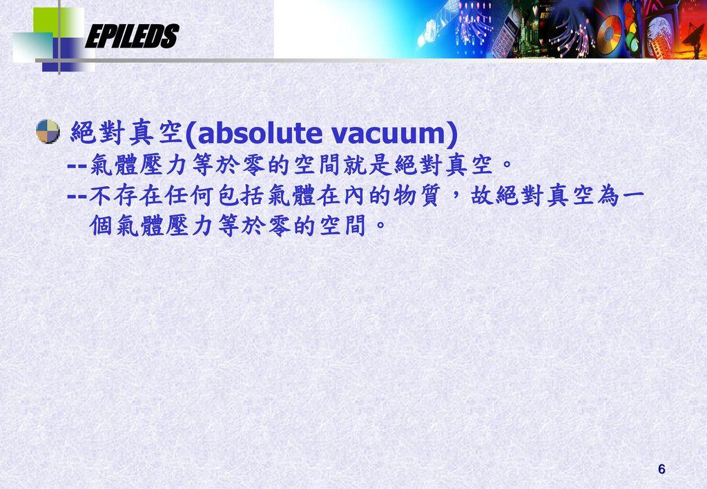 絕對真空(absolute vacuum)