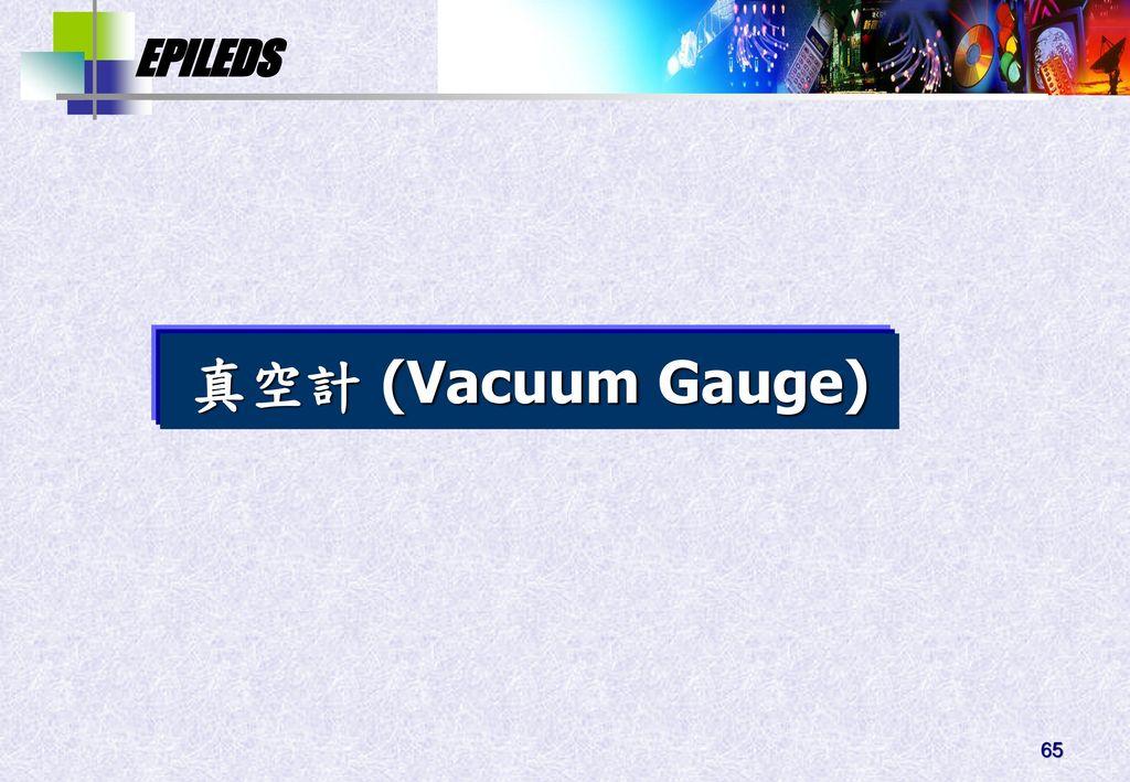 真空計 (Vacuum Gauge)