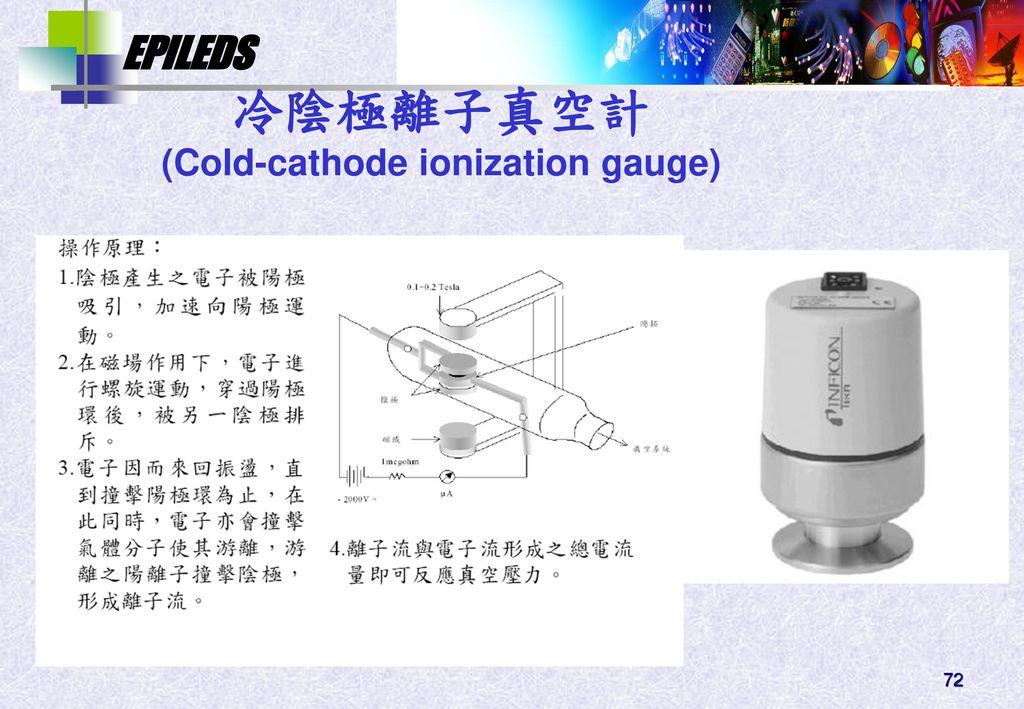 (Cold-cathode ionization gauge)