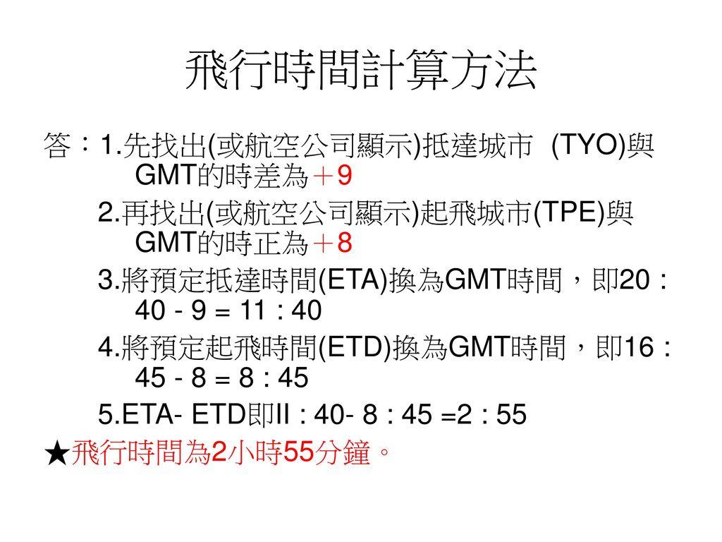 飛行時間計算方法 答:1.先找出(或航空公司顯示)抵達城市 (TYO)與GMT的時差為+9