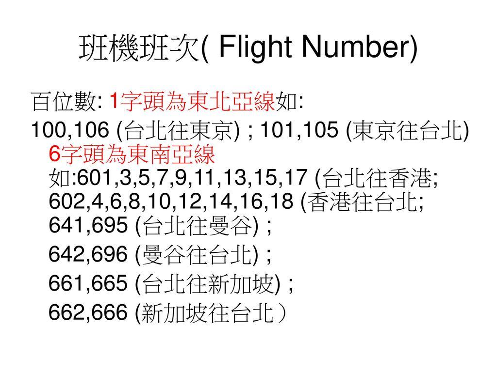 班機班次( Flight Number) 百位數: 1字頭為東北亞線如: