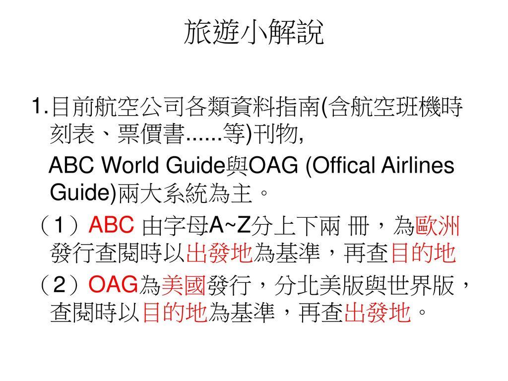 旅遊小解說 1.目前航空公司各類資料指南(含航空班機時刻表、票價書......等)刊物,
