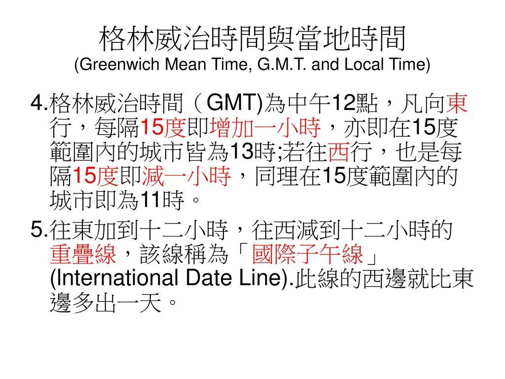 格林威治時間與當地時間 (Greenwich Mean Time, G.M.T. and Local Time)