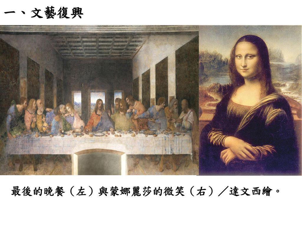 一、文藝復興 最後的晚餐(左)與蒙娜麗莎的微笑(右)/達文西繪。