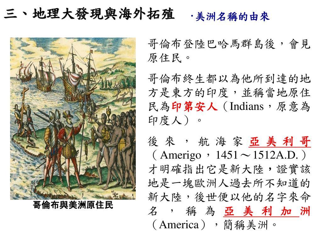 三、地理大發現與海外拓殖 哥倫布登陸巴哈馬群島後,會見原住民。