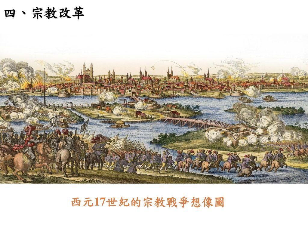四、宗教改革 西元17世紀的宗教戰爭想像圖
