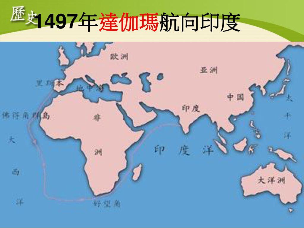 1497年達伽瑪航向印度