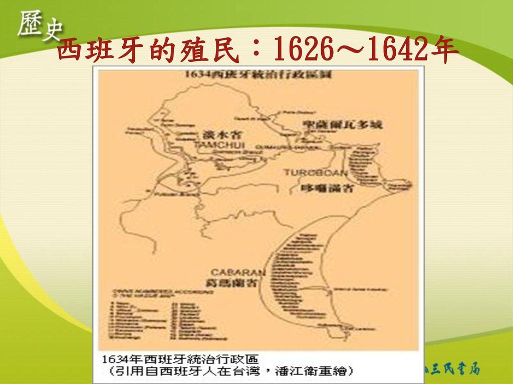 西班牙的殖民:1626~1642年
