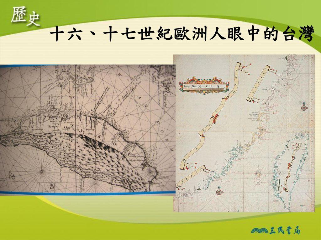 十六、十七世紀歐洲人眼中的台灣