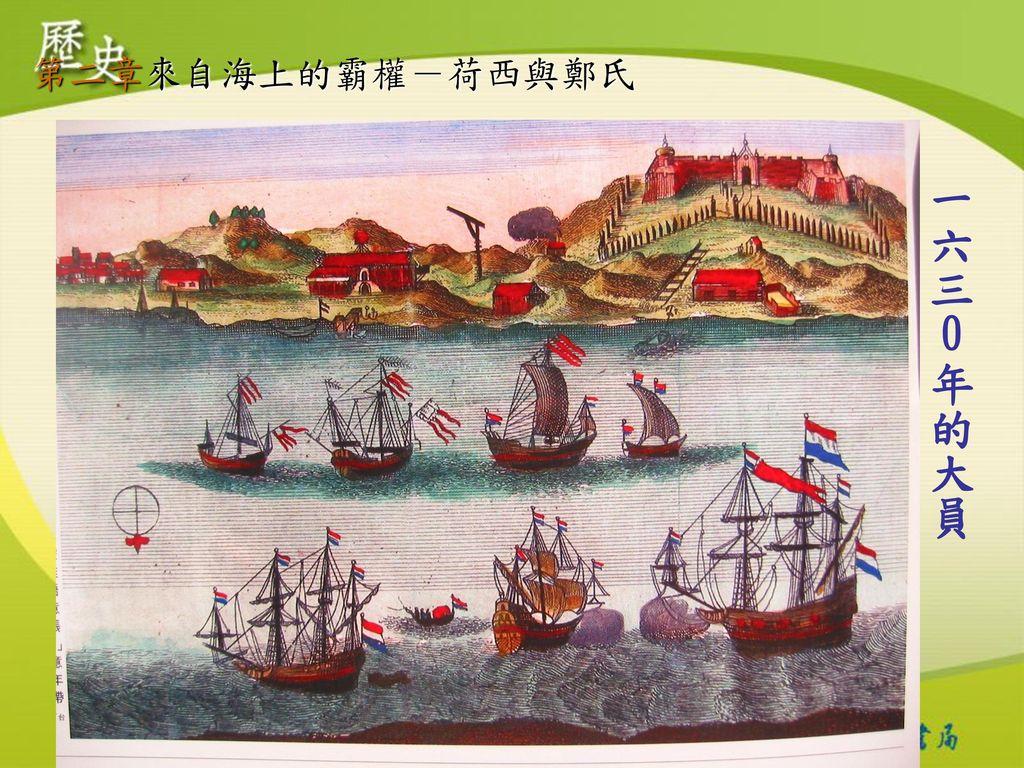 第二章來自海上的霸權-荷西與鄭氏 一六三0年的大員 第一節 台灣與世界