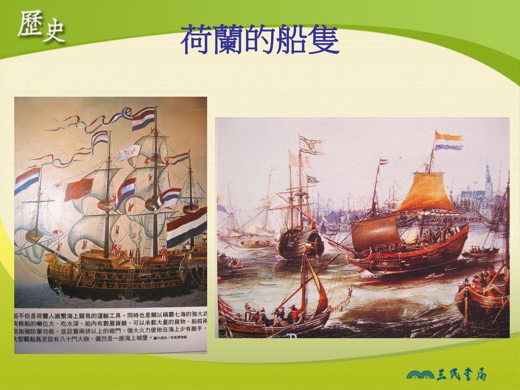 荷蘭的船隻