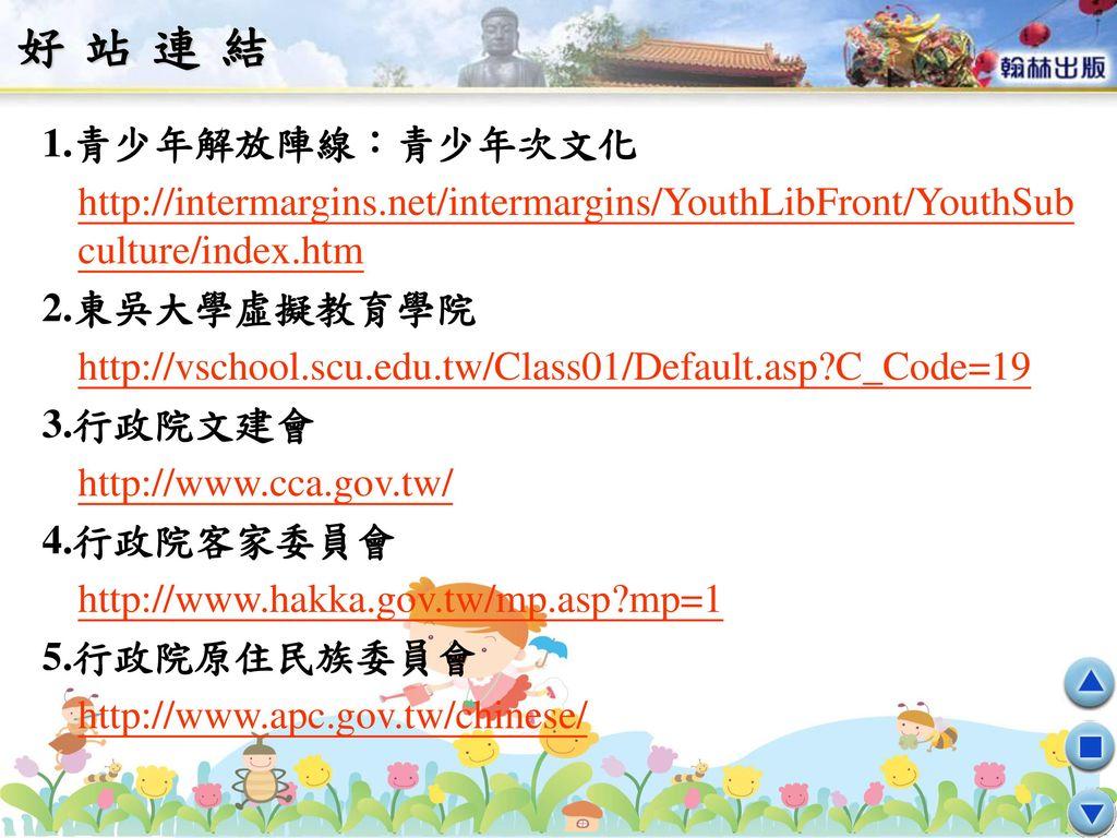 好站連結 1.青少年解放陣線:青少年次文化. http://intermargins.net/intermargins/YouthLibFront/YouthSubculture/index.htm.