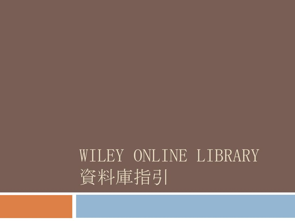 Wiley Online Library 資料庫指引