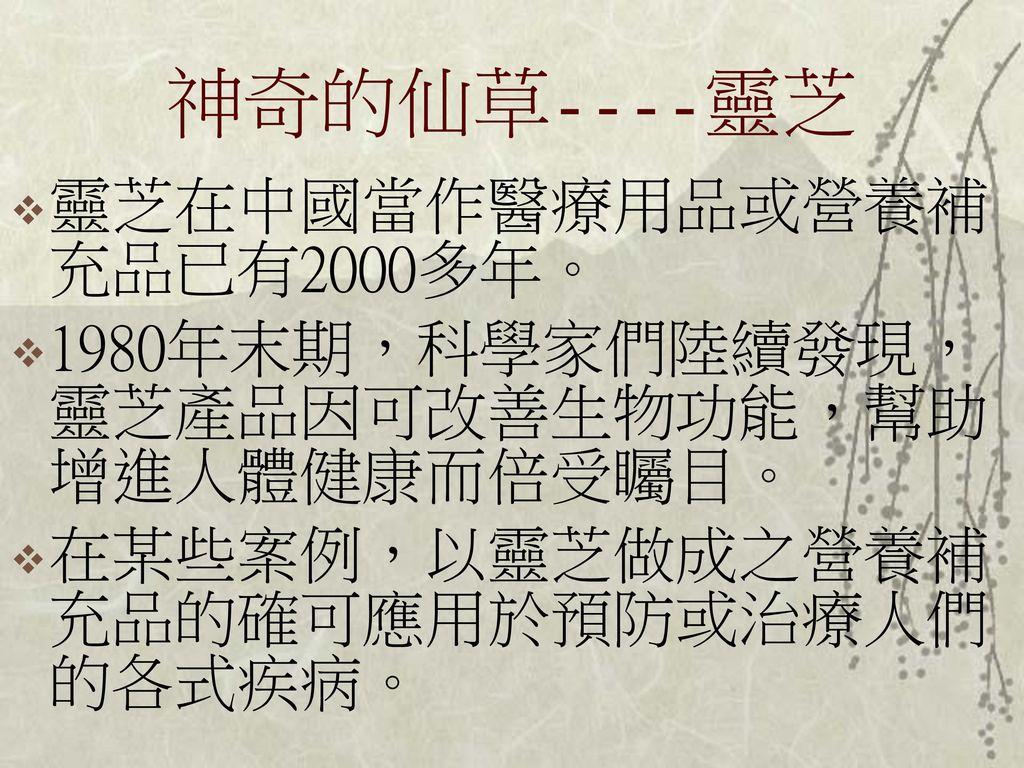 神奇的仙草----靈芝 靈芝在中國當作醫療用品或營養補充品已有2000多年。