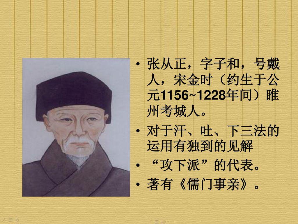 儒门事亲研究_中医基础理论. - ppt download