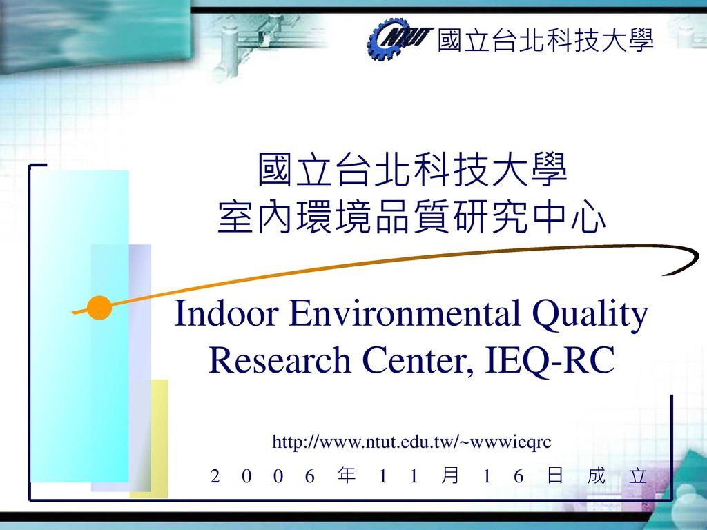 Indoor Environmental Quality Research Center, IEQ-RC