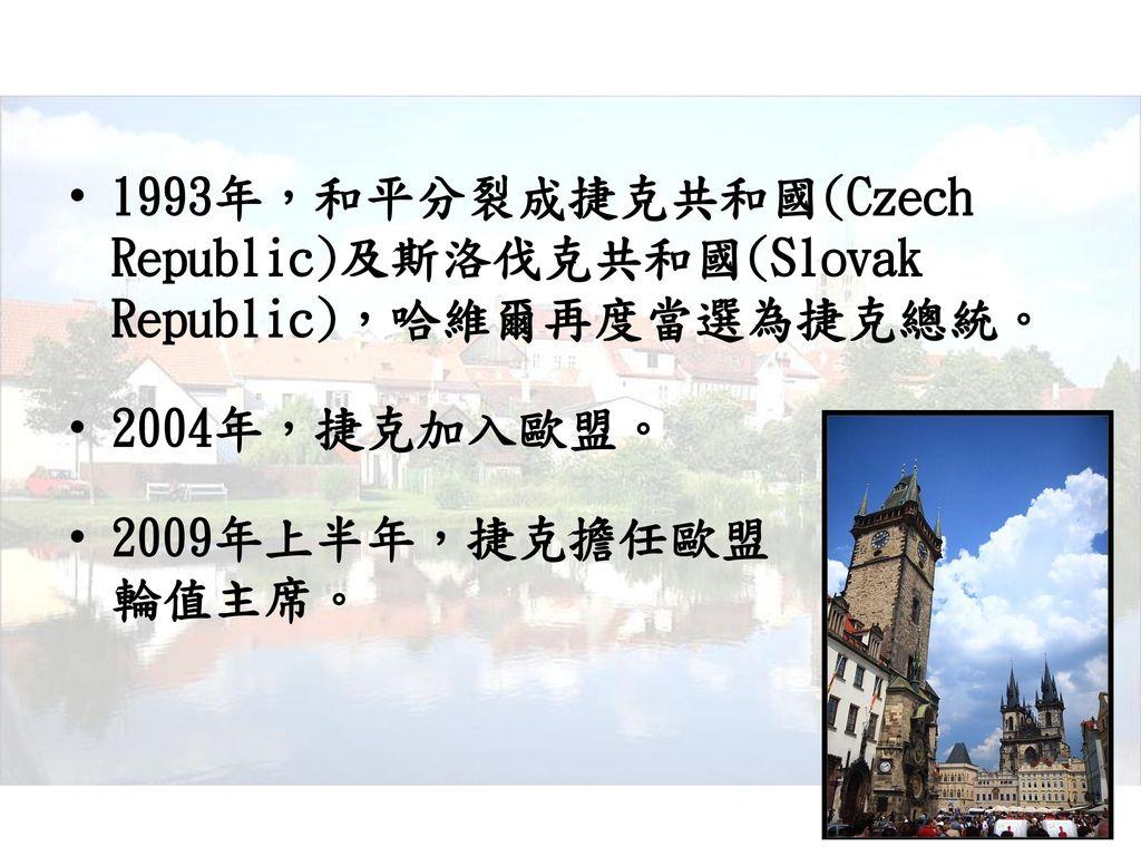 1993年,和平分裂成捷克共和國(Czech Republic)及斯洛伐克共和國(Slovak Republic),哈維爾再度當選為捷克總統。