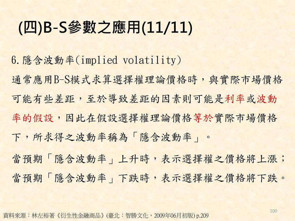 (四)B-S參數之應用(11/11)
