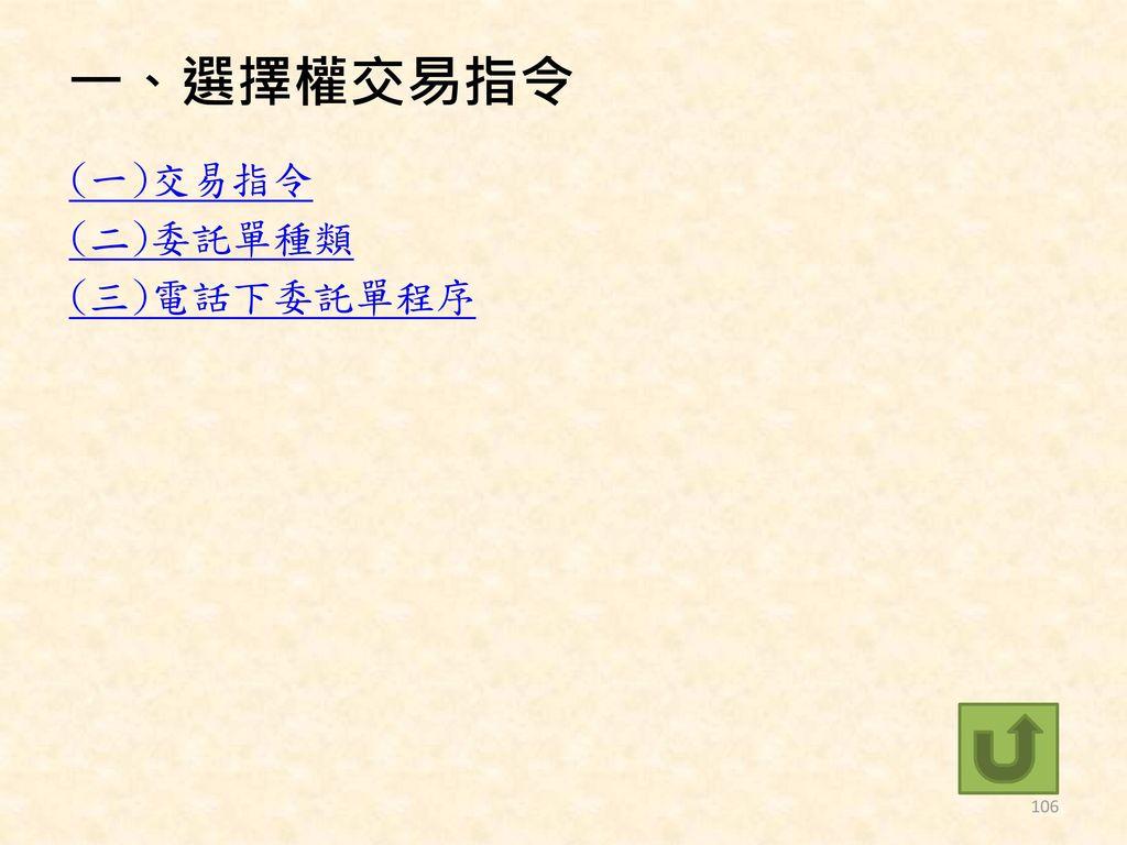 一、選擇權交易指令 (一)交易指令 (二)委託單種類 (三)電話下委託單程序