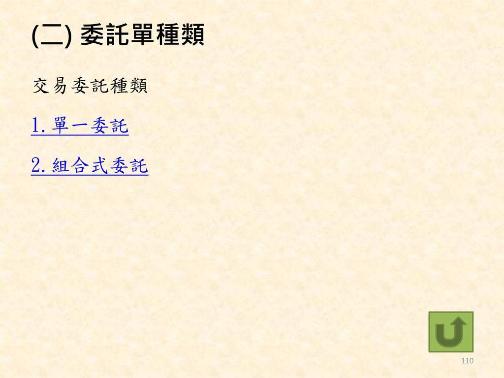 (二) 委託單種類 交易委託種類 1.單一委託 2.組合式委託