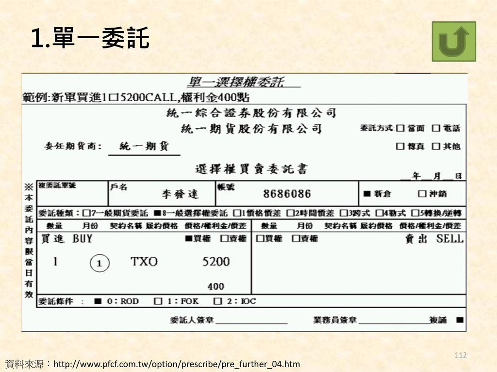 1.單一委託 資料來源:http://www.pfcf.com.tw/option/prescribe/pre_further_04.htm