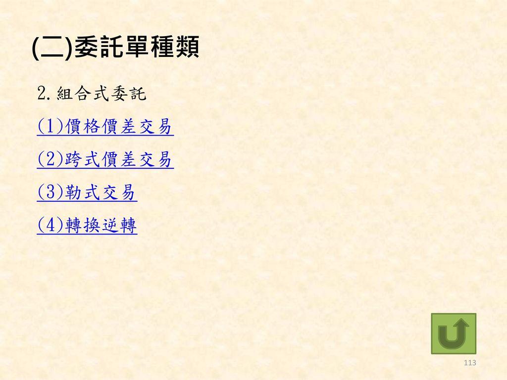 (二)委託單種類 2.組合式委託 (1)價格價差交易 (2)跨式價差交易 (3)勒式交易 (4)轉換逆轉