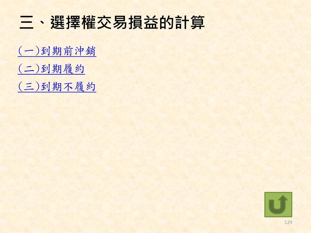 三、選擇權交易損益的計算 (一)到期前沖銷 (二)到期履約 (三)到期不履約