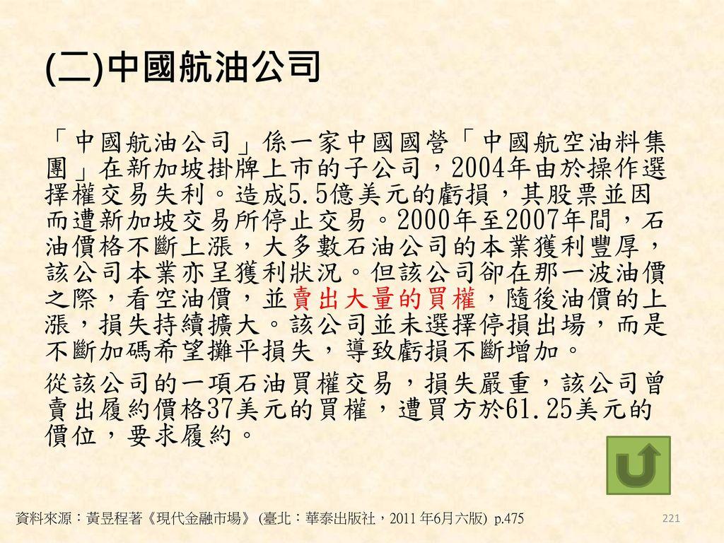 (二)中國航油公司