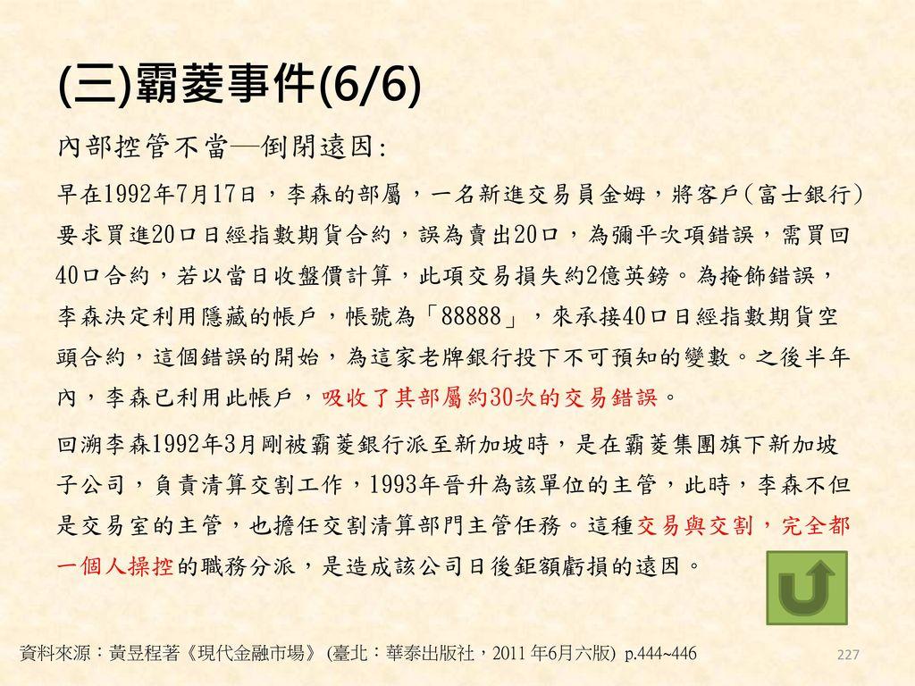 (三)霸菱事件(6/6) 內部控管不當─倒閉遠因: