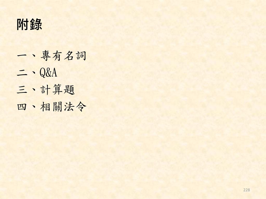附錄 一、專有名詞 二、Q&A 三、計算題 四、相關法令
