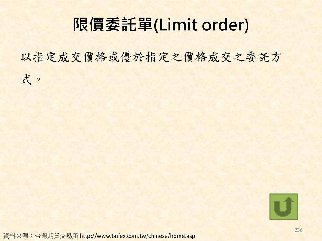 限價委託單(Limit order) 以指定成交價格或優於指定之價格成交之委託方式。