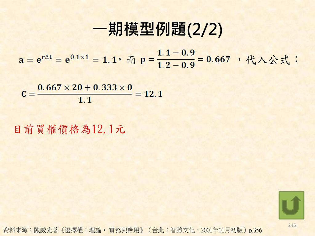 一期模型例題(2/2) ,而 ,代入公式: 目前買權價格為12.1元