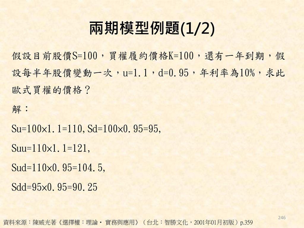 兩期模型例題(1/2)