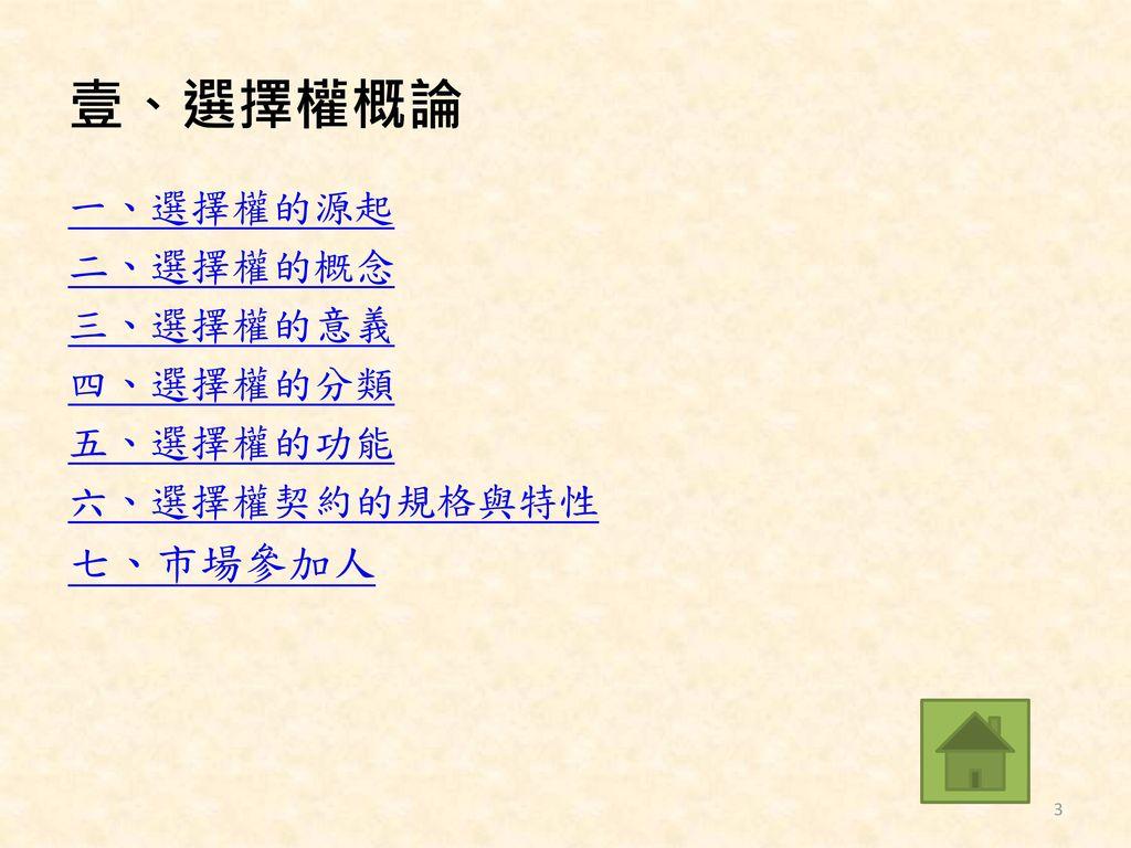 壹、選擇權概論 七、市場參加人 一、選擇權的源起 二、選擇權的概念 三、選擇權的意義 四、選擇權的分類 五、選擇權的功能