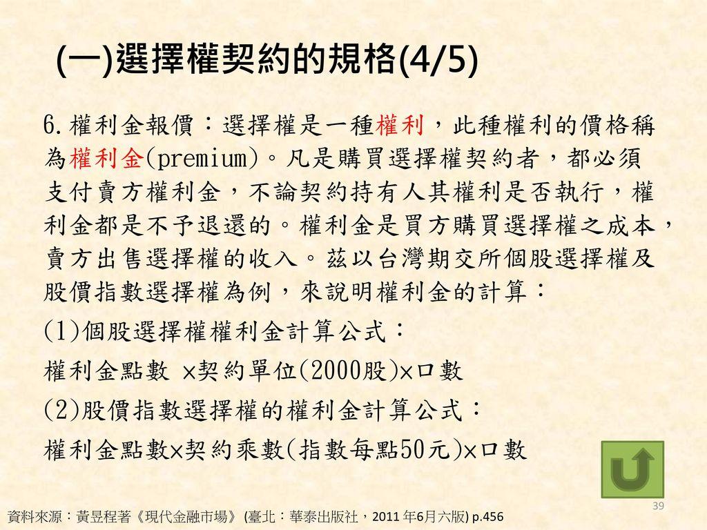 (一)選擇權契約的規格(4/5)
