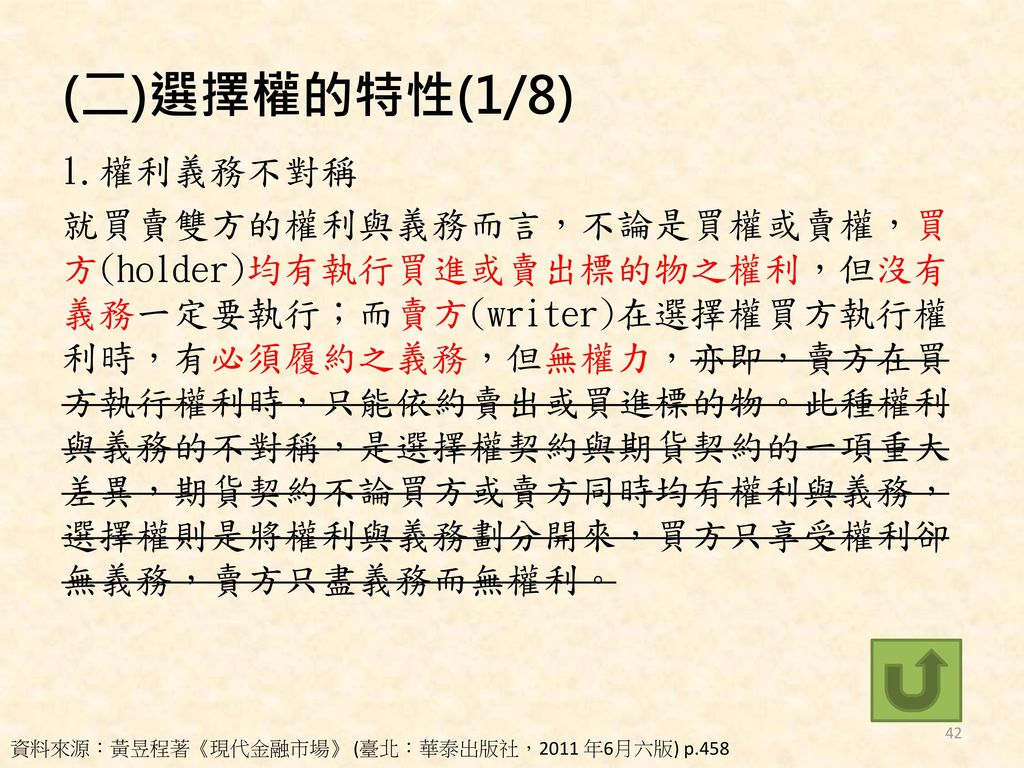 (二)選擇權的特性(1/8)