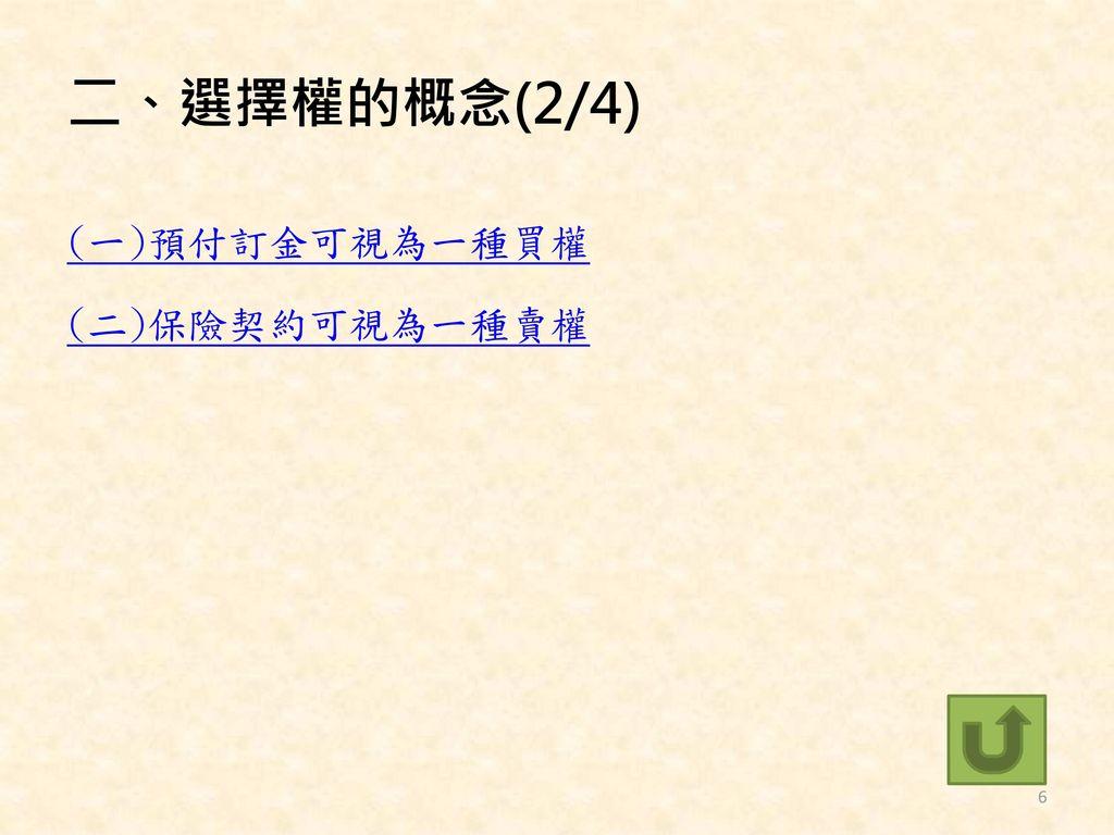 二、選擇權的概念(2/4) (一)預付訂金可視為一種買權 (二)保險契約可視為一種賣權