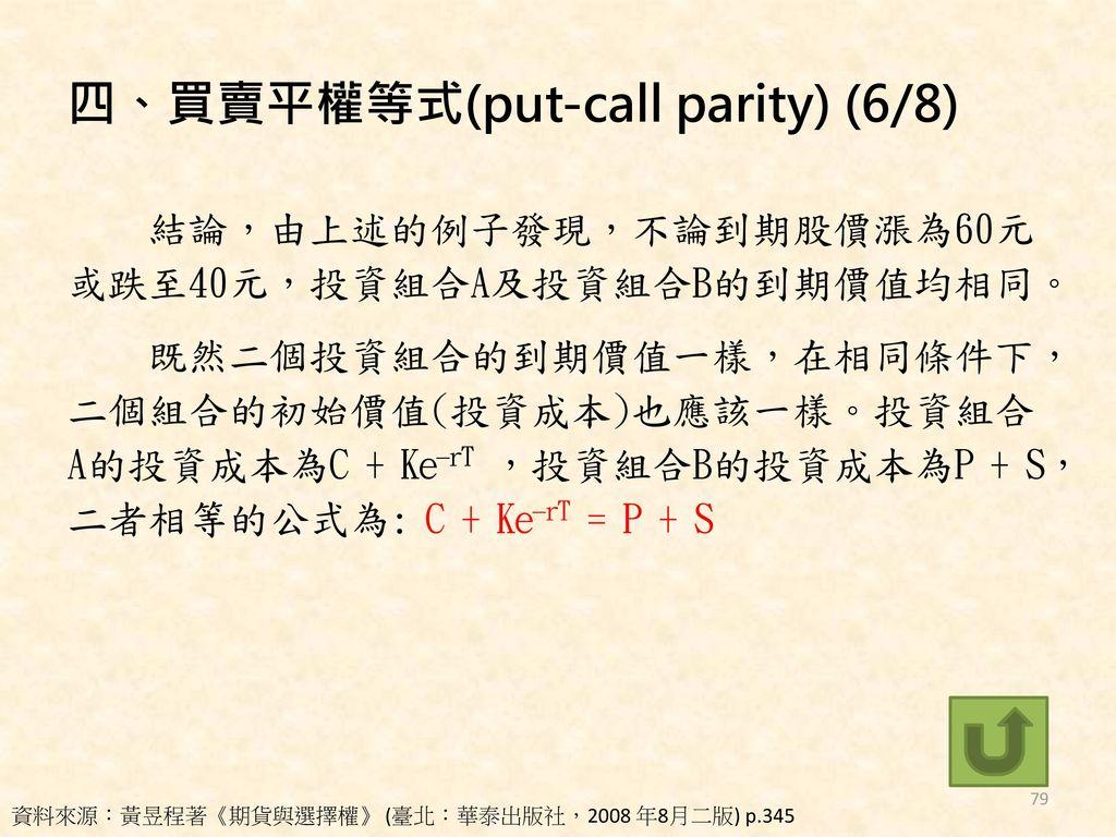 四、買賣平權等式(put-call parity) (6/8)