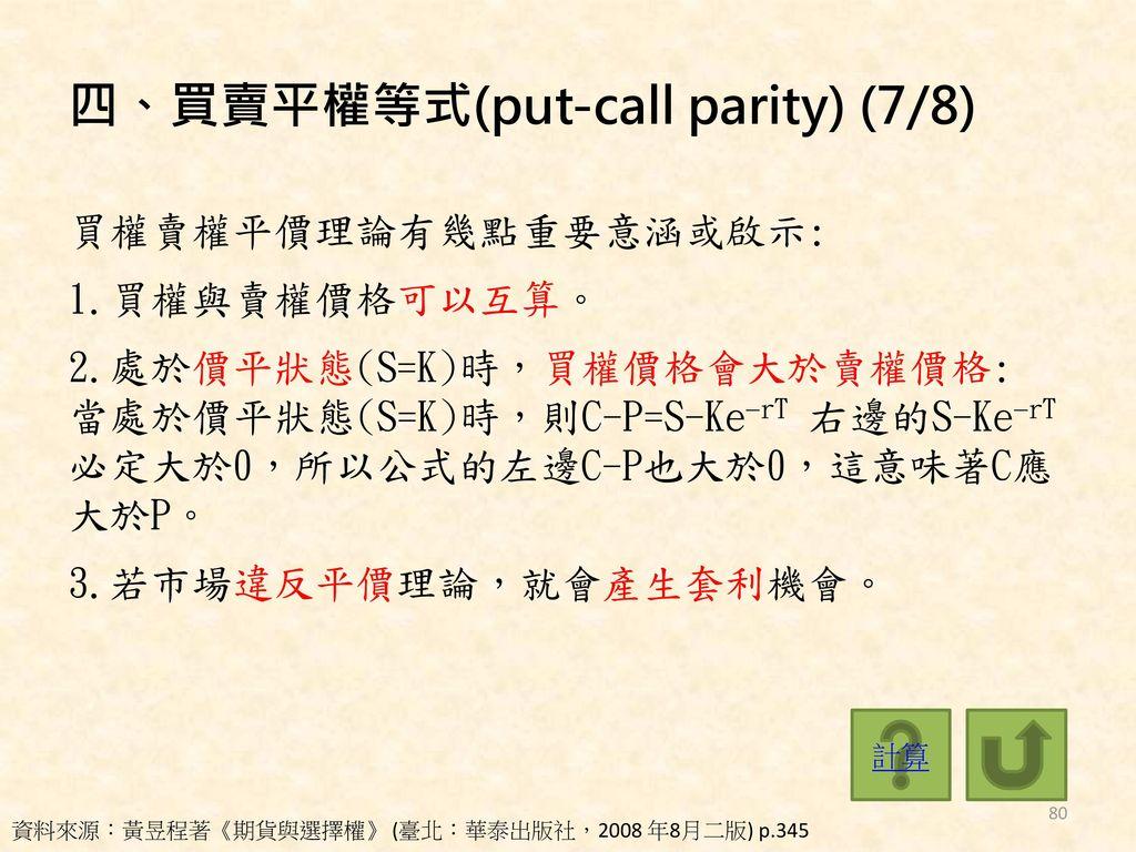 四、買賣平權等式(put-call parity) (7/8)